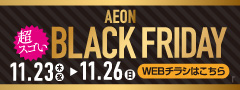 【チラシ】BLACKFRIDAY