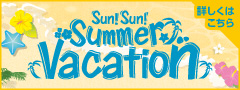【WEBチラシ】Sun!Sun! Summer Vacation